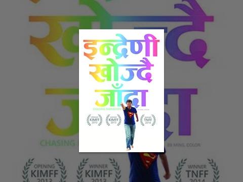 CHASING RAINBOWS (इन्द्रेणी खोज्दै जाँदा) | New Nepali Full Movie | Winner Jury Award TNFF 2014