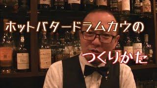 【カクテル】ホットバタードラムカウの作り方【メイキング】