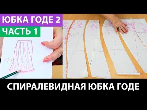 Спиралевидная юбка годе восьмиклинка Часть 1