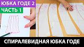Пышные юбки американки для девочек pettiskirt - YouTube