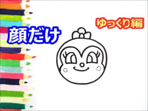 [アンパンマンイラスト] 描けたらうれしい!顔だけコキンちゃんの描き方 ゆっくり編 How to draw anpanman , YouTube