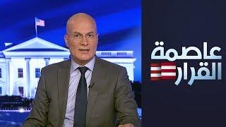مؤتمر برلين: مقاربة أميركية جديدة للأزمة الليبية