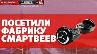 Smart balance wheel (гироскутер оптом). Посещение фабрики [товары оптом из китая](, 2015-12-24T21:23:59.000Z)