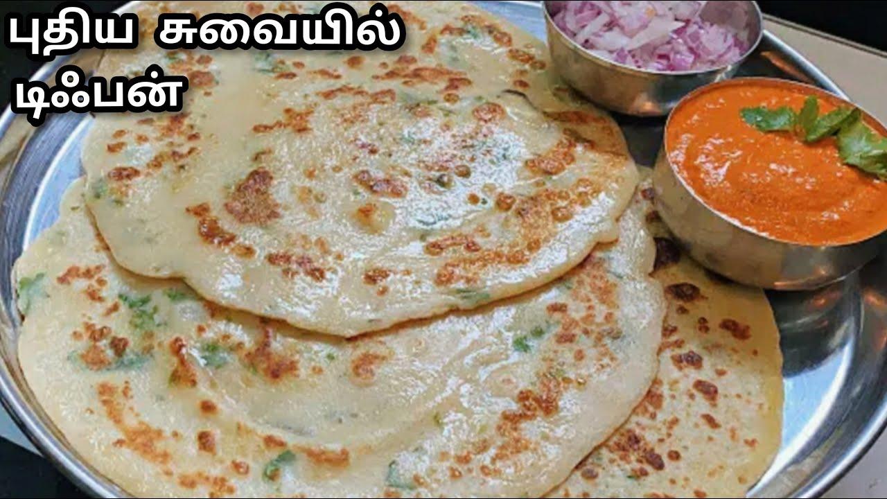 10 நிமிடத்தில் முற்றிலும் புதிய சுவையில் டிஃபன் ரெசிபி/New Healthy Breakfast Recipe in Tamil/Tiffin.