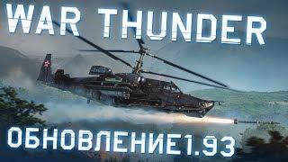 Обзор обновления 1.93 «Черная акула» / War Thunder