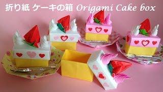 折り紙 ケーキの箱 折り方(niceno1)Origami Cake box tutorial thumbnail