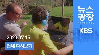 [LIVE] KBS 뉴스광장 7월 15일(수) - 美 정부, '온라인 수강' 유학생 비자 취소 철회