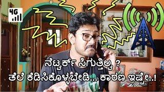 ನಿಮ್ಮ ಮನೆಯಲ್ಲಿ ನೆಟ್ವರ್ಕ್ ಯಾಕೆ ಸಿಗಲ್ಲ ಗೊತ್ತಾ? Mobile Network Problems Inside Your House | kannada