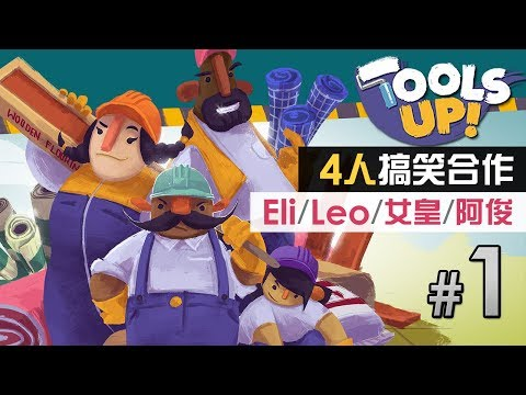 4Tools Up!#1 Eli / Leo /  /
