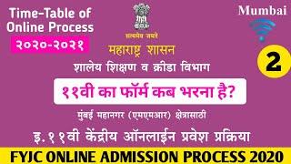 ११वी का फॉर्म कब भरना है? Schedule of FYJC Online Form Filling 2020 Maharashtra State | Dinesh Sir