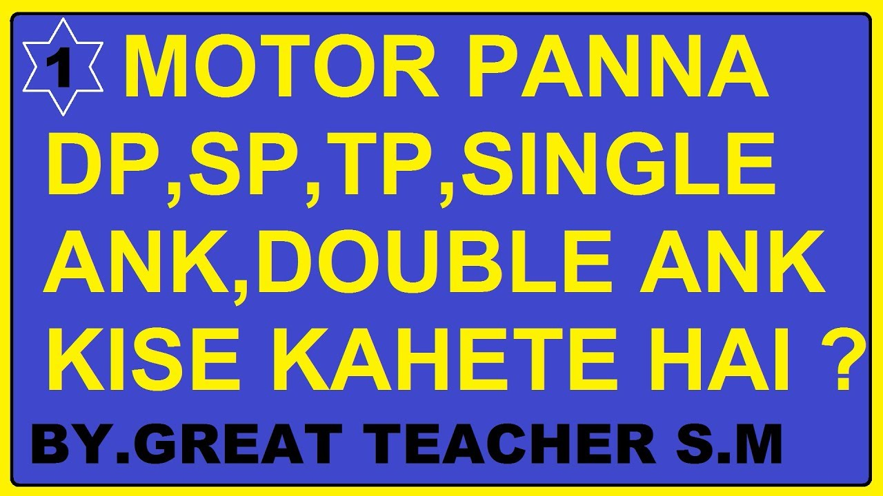 Kalyan, Main Mumbai,Milan,DP,TP,MOTOR PANNA,SINGLE-DUPBLE ANK YE KYA HAI  JANIYE GREAT TEACHER S M SE