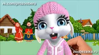 Энергичное поздравление с Масленицей! Красивые музыкальные поздравления от ZOOBE Муз Зайки