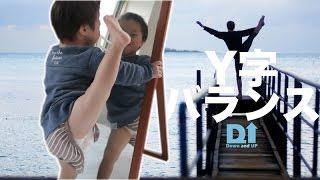ダウン症3歳6ヶ月 見事なY字バランス! y字バランス 検索動画 19