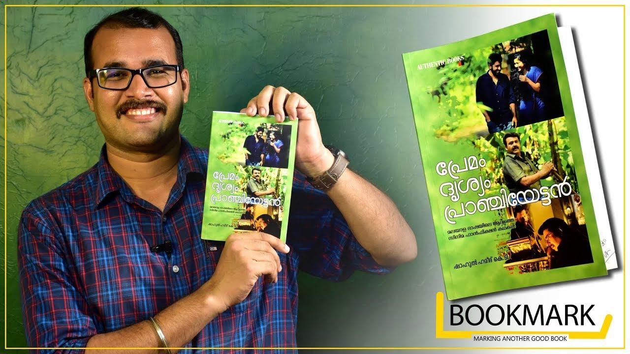 പ്രേമം ദൃശ്യം പ്രാഞ്ചിയേട്ടന് - Cinema Fanfiction Stories by Shahul Hameed KT | Bookmark