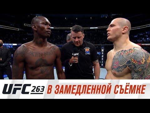 UFC 263: В замедленной съемке