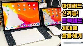 트랙패드로 아이패드가 맥북 팀킬? iPadOS 새로운 …