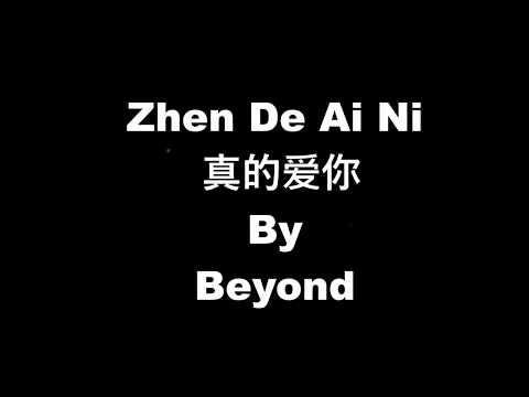 Beyond - Zhen De Ai Ni 真的爱你 (Lyrics)