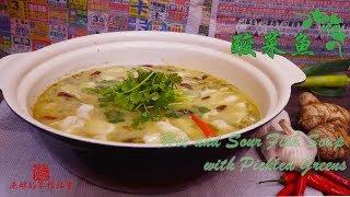 酸菜魚 Hot and Sour Fish Soup with Pickled Greens -【老娘的草根飯堂OldLady's Kitchen】
