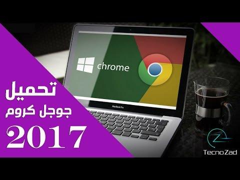 تحميل برنامج جوجل كروم للكمبيوتر برابط مباشر