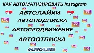 Автолайки инстаграм. Как автоматически ставить лайки. Инстаграм лайки. Instagram авто лайки