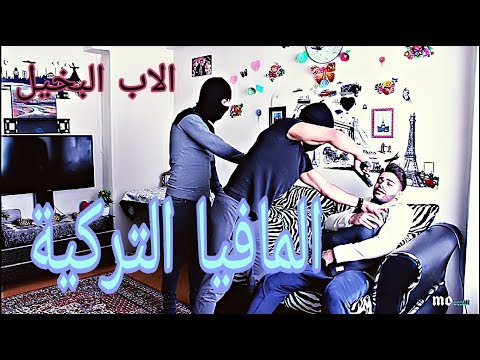 دخول مافيا تركيا على منزل ابو محمد || محمد و رامي ||