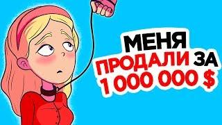 Родители Продали Меня За 1 000 000 Долларов (Анимация) - История из Жизни