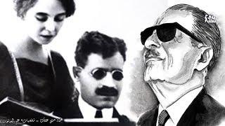 طه حسين | الكفيف الذى أضاء العالم من حوله  عميد الأدب العربي