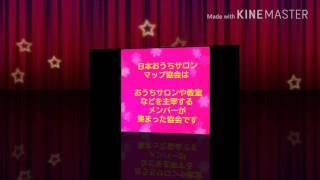 11/10(木)浦和駅前で大イベント開催..。o♬*゚ おうちサロンマップ協会の...