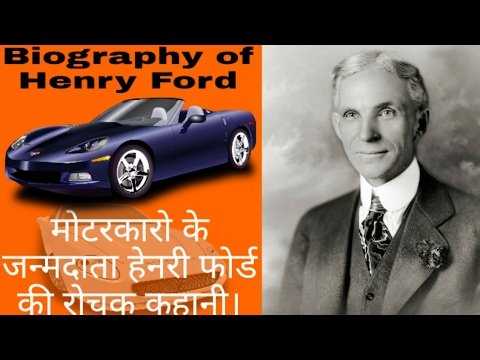 henry ford biography in hindi founder of ford motors henry ford henry ford biography in hindi founder of ford motors henry ford life inspirational journey