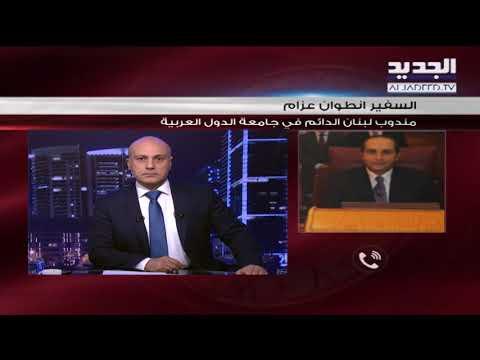 """الاسبوع في ساعة - مندوب لبنان في الجامعة العربية: رفضنا وصف """"حزب الله"""" بالإرهاب"""