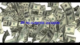 Модель економіки України від УІМ