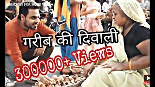 AN INSPIRATIONAL HEART TOUCHING VIDEO|HAPPY DIWALI|PLEASE DONT BUY CHINESE ITEMS | |MUST WATCH|