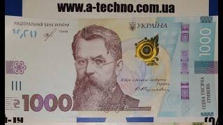 Обзор новых 1000 гривен. Проверка на детекторах валют