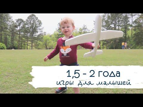Игры на развитие моторики в 1,5 - 2 года / Чем занять маленького ребенка дома