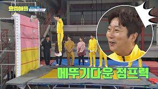 높이 뛰기 게임에 자극 받은 유재석(Yu Jae Seok), 메뚜기 다운 점프력↗ 요즘애들 21회