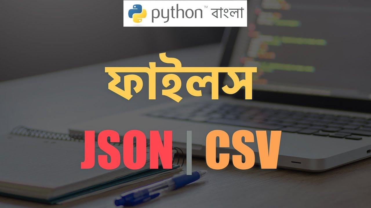 Python Tutorial Bangla | বাংলায় পাইথন
