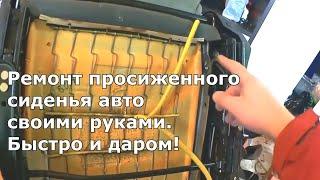 видео Ремонт сиденья ВАЗ 2107 своими руками
