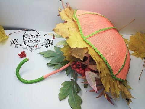Зонтик из листьев своими руками поделка