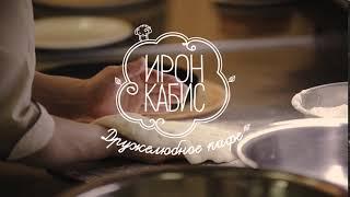 """Осетинские пироги """"Ирон Кабис"""""""