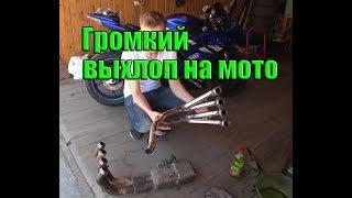 тюнинг выхлопной системы мотоцикла yamaha r6 / прямоток / как добиться громкого звука на спорт байке