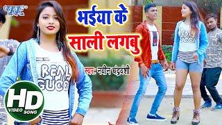 #Video - भईया के साली लगबु I #Naveen Chandrawanshi I Bhaiya Ke Sali Lagbu I 2020 Bhojpuri Hit Song