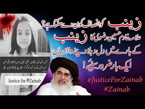#JusticeForZainab │Allama Khadim Hussain Rizvi New Bayan About Zainab 2018 thumbnail