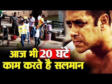 आज भी Salman Khan दिन के 20 घंटे काम करते है, इस शख्स ने किया खुलासा