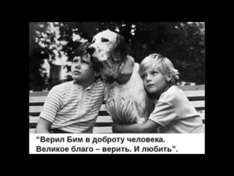 Г.  Троепольский Белый Бим Черное ухо