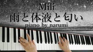 Mili - 雨と体液と匂いAme to Taieki to Nioi [グレイプニル GLEIPNIR ED FULL] / piano cover by narumi ピアノカバー