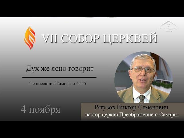 VII Собор церквей/Дух же ясно говорит/Рягузов В. С.