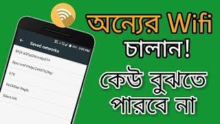 Wifi চালান, কেউ বুঝতে পারবে না | Use Wifi Hide icon Status Bar | Bangla Tips
