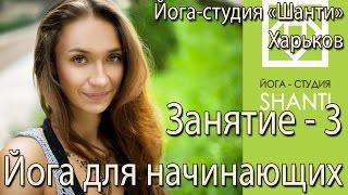 видео Хатха Йога в Харькове в фитнес