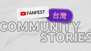 Community Stories (Presented by 劉芒) | YouTube FanFest Taiwan 2020