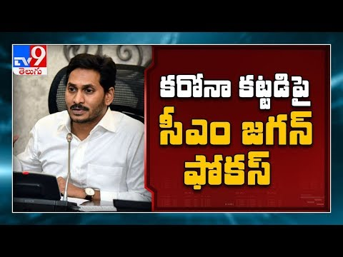 CM Jagan review meeting with officials over Coronavirus situation - TV9